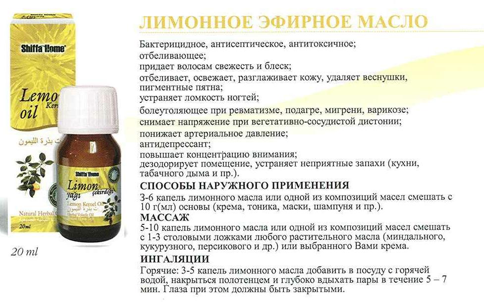 Чистая и молодая кожа с эфирным маслом лимона