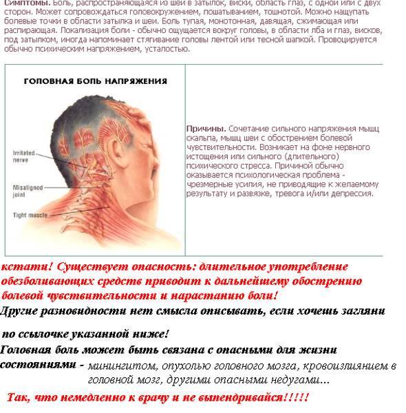 Причины сильной головной боли, лечение и профилактика