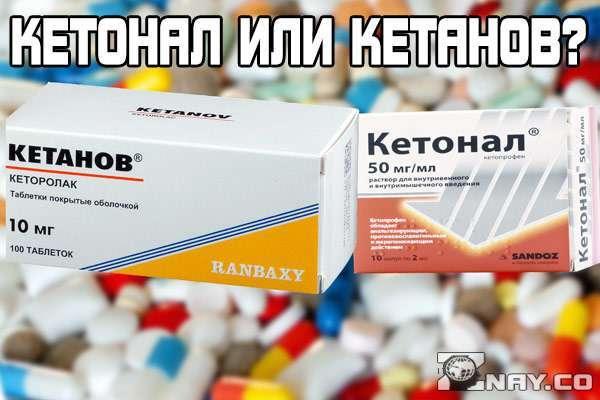 Кетанов или кеторол — что лучше и эффективнее?