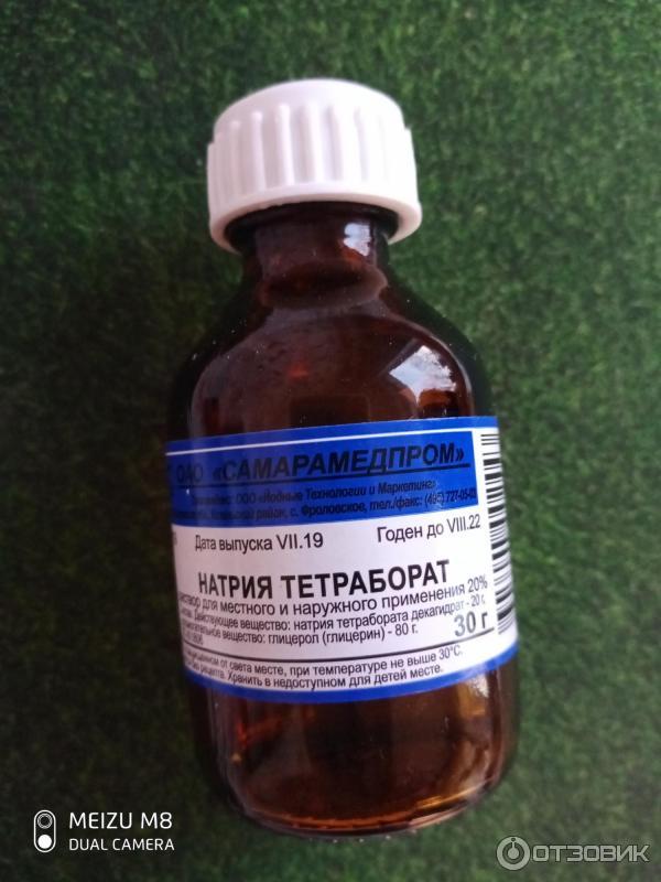 Препарат натрия тетраборат применение. натрия тетраборат детям от стоматита, ангины и молочницы во рту