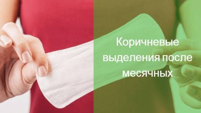 Мажущие коричневые выделения после месячных: причины, необходимые меры лечения