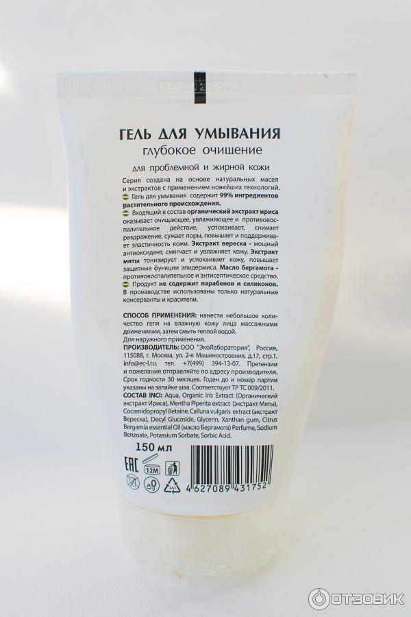 Cleansing gel, очищающий гель для лица: хороший крем-гель для очищения кожи и еще 20 лучших