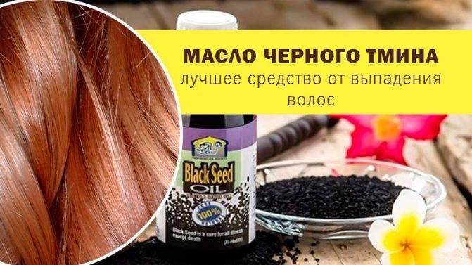 Масло черного тмина для волос: применение и отзывы