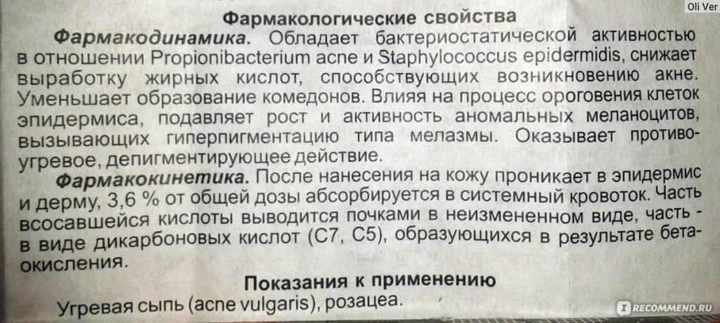 Цены: арника гель в косметологии для лица. ивантеевка. узнать стоимость