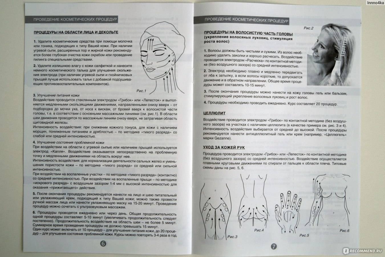 Применение аппарата дарсонваль для лица в салоне и в домашних условиях