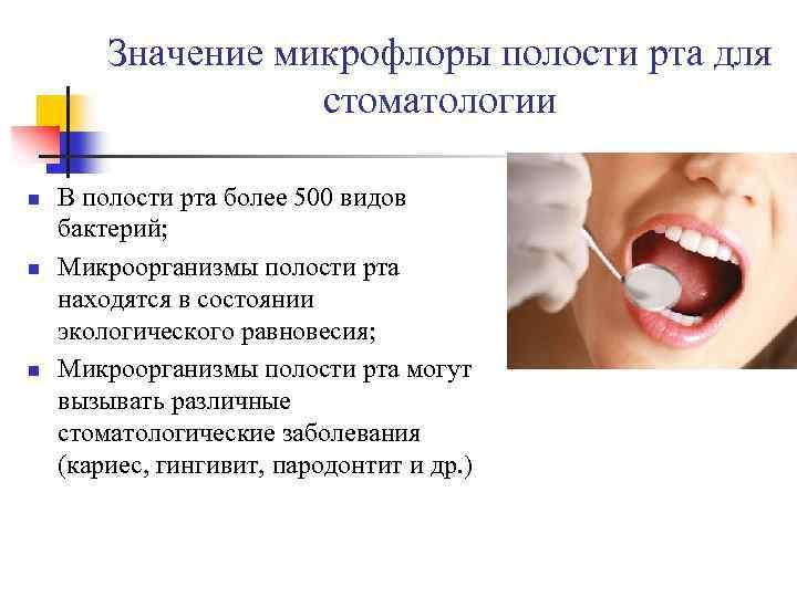 Нормальная микробиота полости рта. микрофлора ротовой полости: неочевидные проблемы и очевидные решения