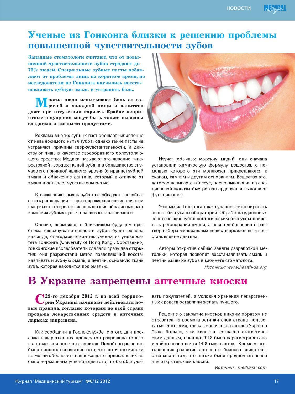 Почему зубы становятся чувствительны и как их лечить