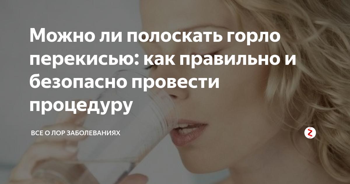 Можно ли полоскать рот перекисью водорода? насколько это эффективно