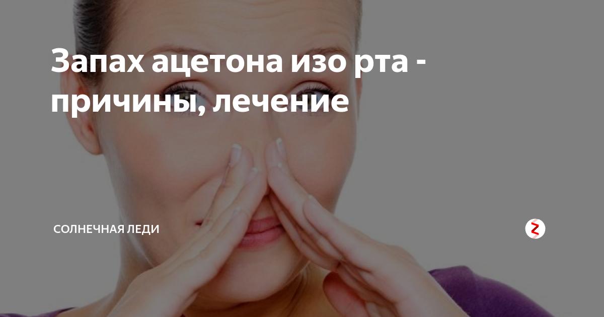 По каким причинам возникает привкус йода во рту и опасно ли это для здоровья?