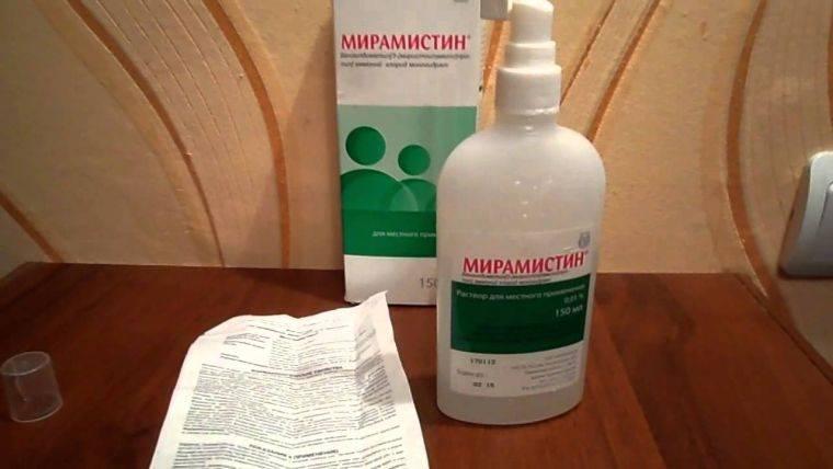 Мирамистин при беременности: инструкция по применению препарата для будущих мам