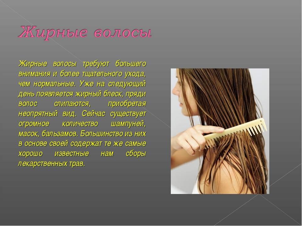 Как бороться с жирными корнями волос?