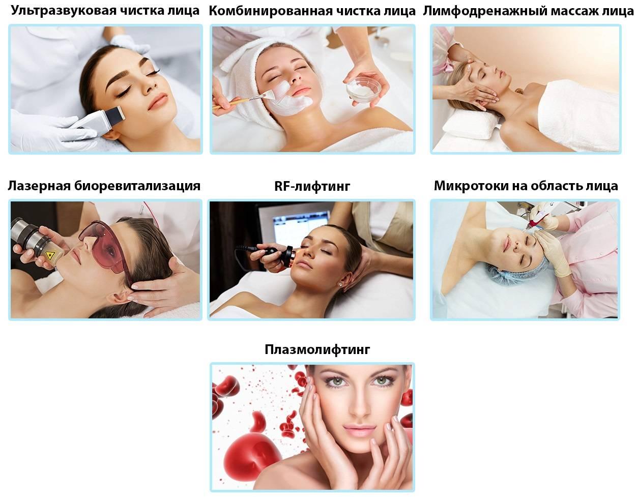 Аппаратная чистка лица — виды процедур и их эффективность