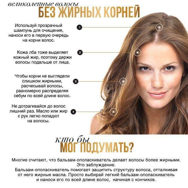 Как уменьшить жирность кожи головы: средства и масла для ухода, шампунь при себорее – что делать и как избавиться в домашних условиях