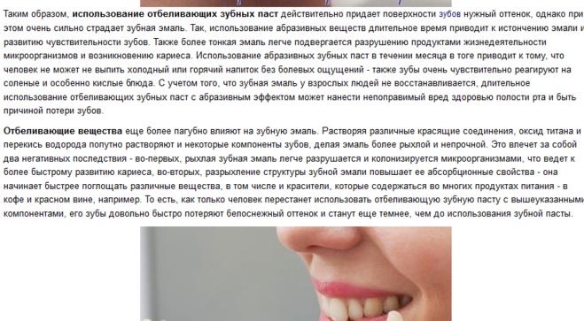 Как выбрать зубную пасту и не навредить своим зубам