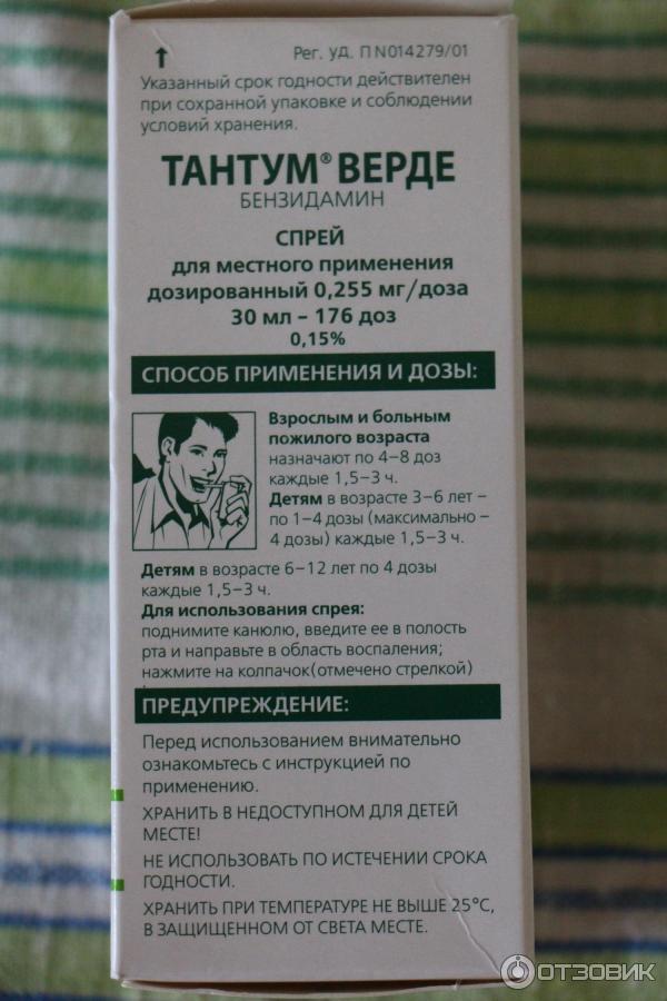 Спрей и таблетки тантум верде — инструкция по применению