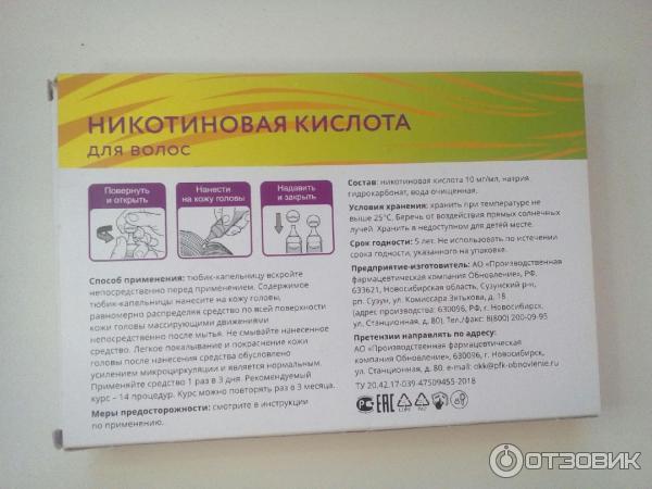 Применение никотиновой кислоты на лицо — инструкция, отзывы. маски с никотиновой кислотой для кожи лица