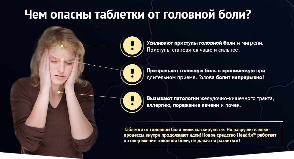 Народное средство от головной боли с чесноком