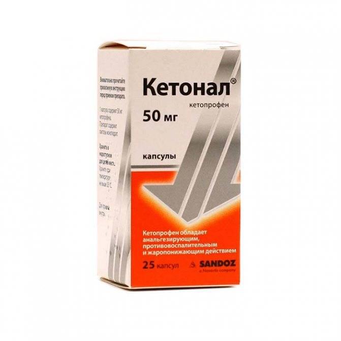 Фармакологическое действие кетонала от зубной боли
