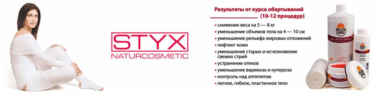 Styx, обертывание для похудения: описание процедуры, эффективность и отзывы