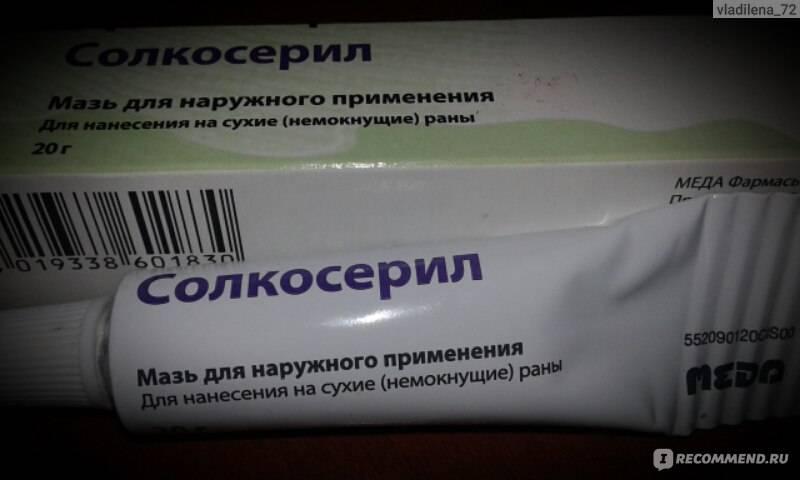 Солкосерил: инструкция по применению мази и геля
