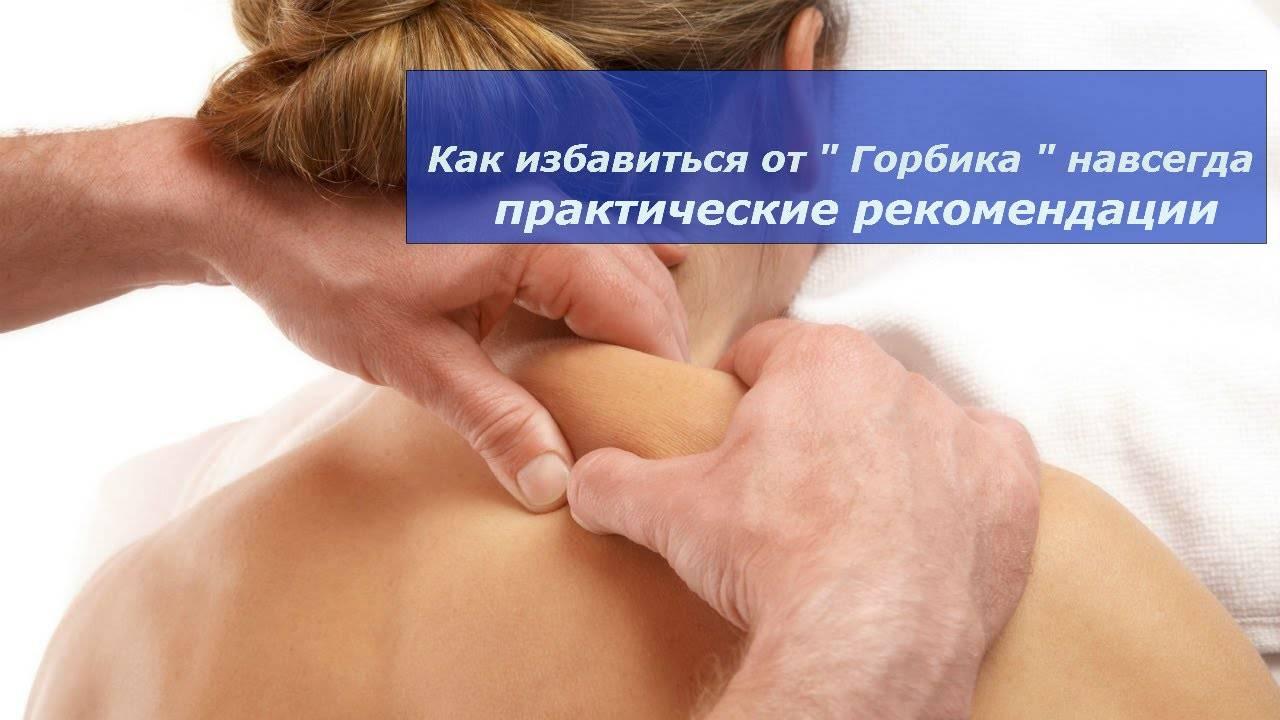 Как убрать горб на шее так, чтобы забыть о нем навсегда