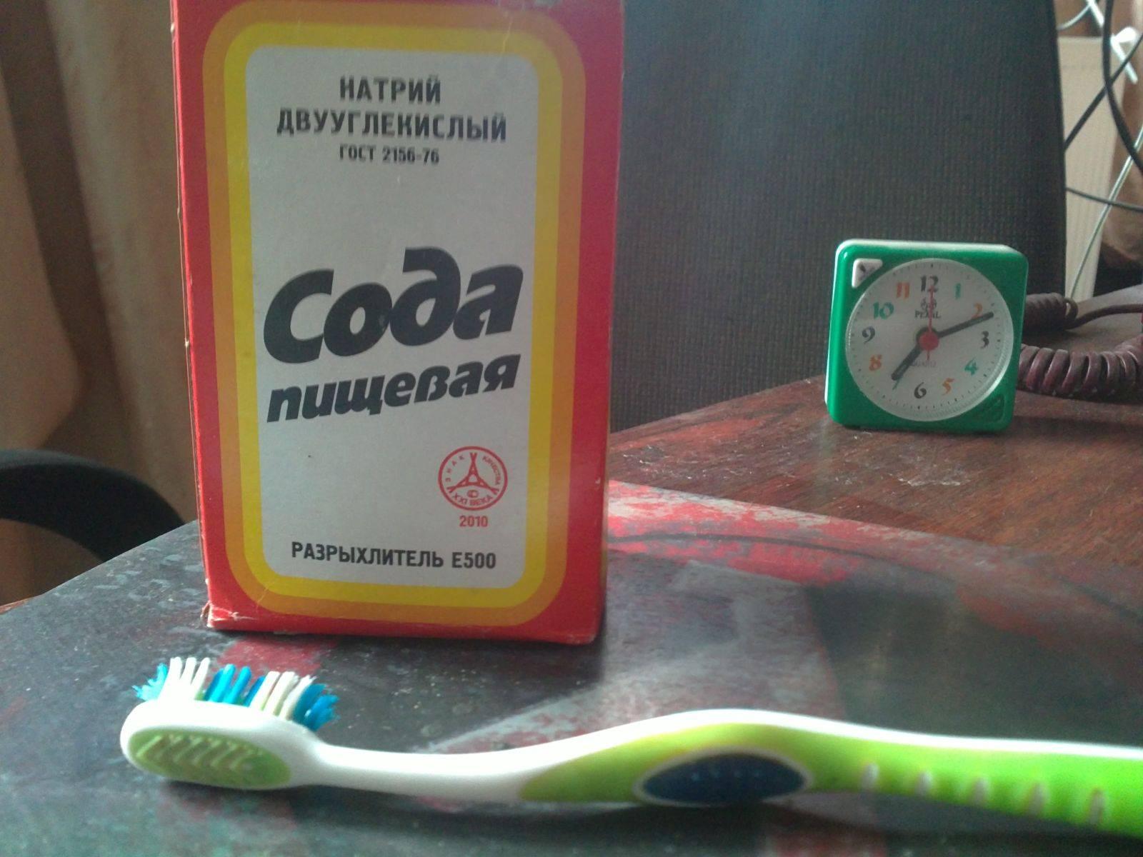 Можно ли чистить зубы содой каждый день