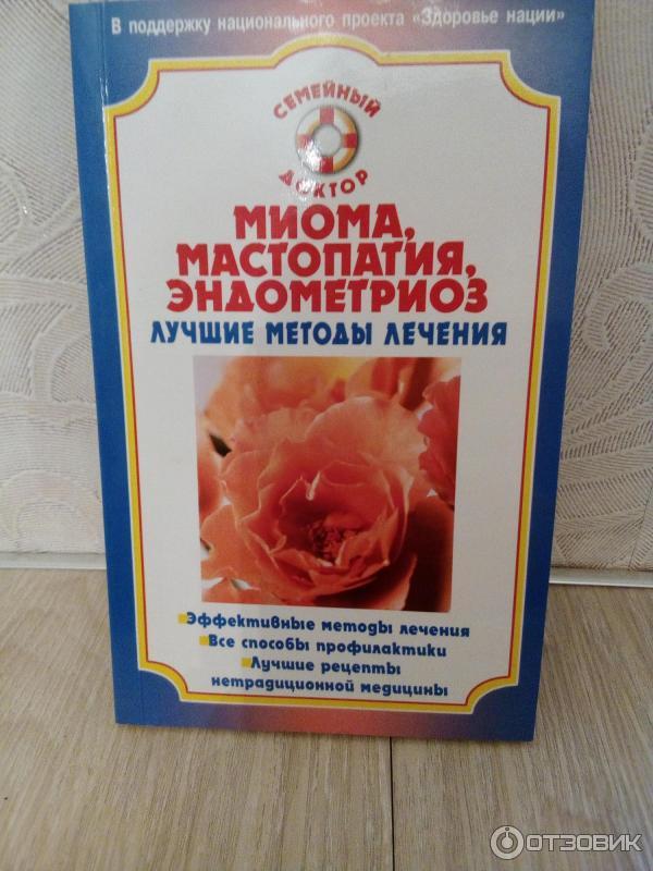 Гомеопатическое лечение миомы матки