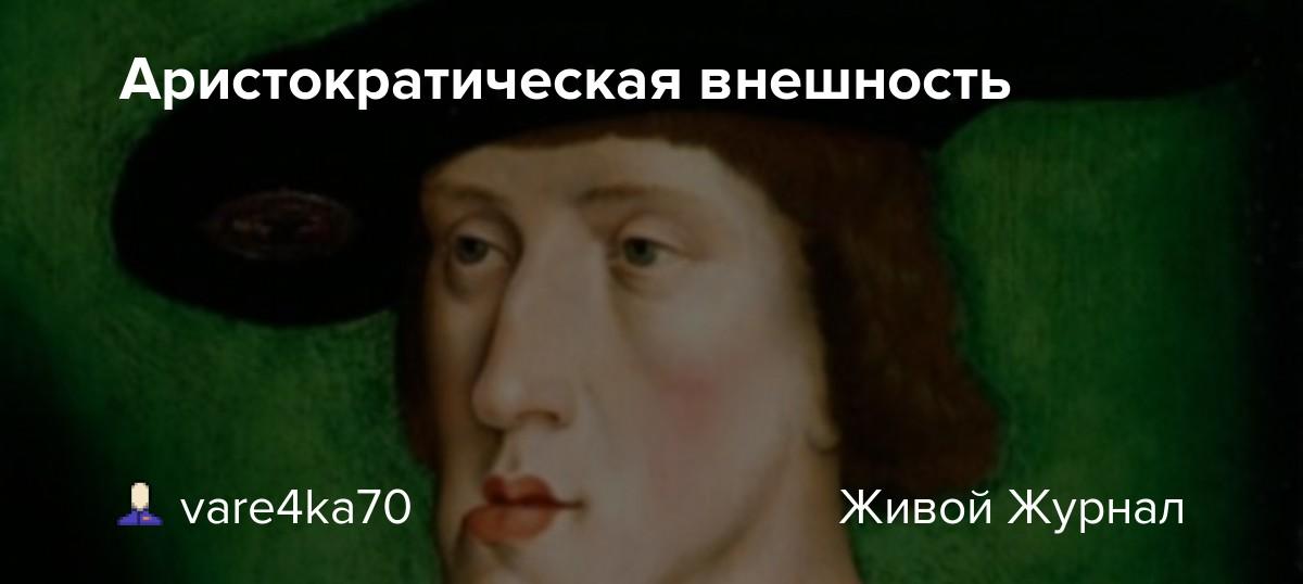 Аристократические черты лица у мужчин. что есть аристократическая наружность