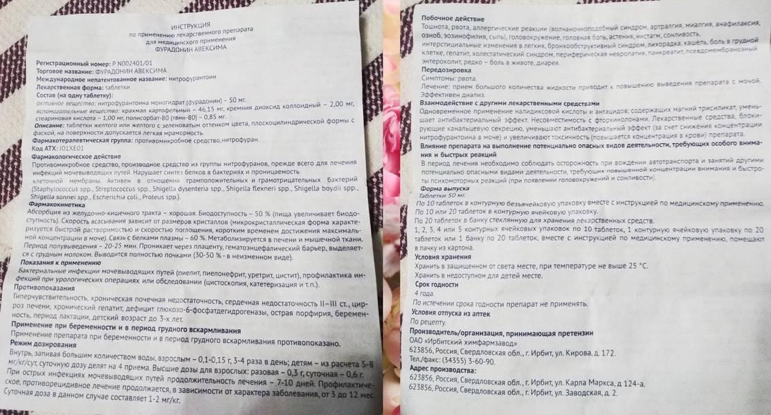 Фурадонин при цистите: инструкция по применению и отзывы