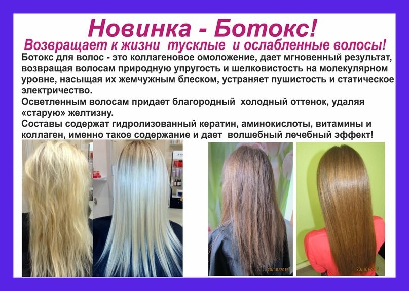 В чём разница между ботоксом и кератиновым выпрямлением волос – разбирают специалисты