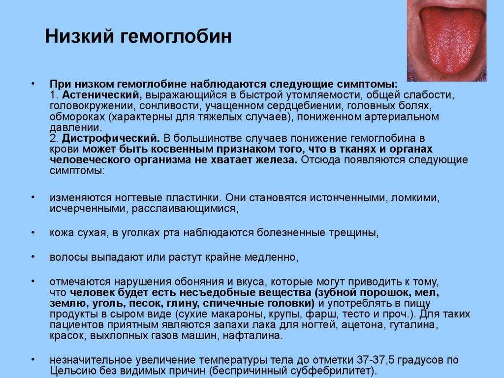 Гемоглобин после месячных у женщин