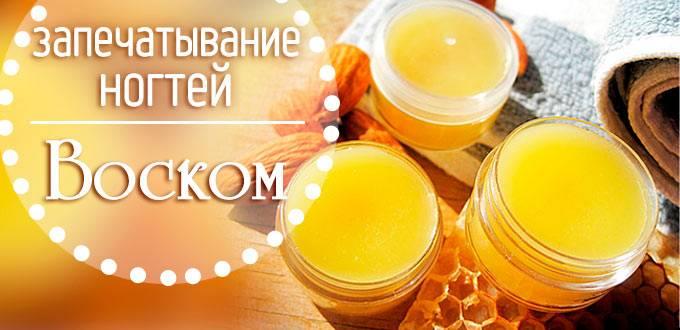 Применение пчелиного воска в косметологии