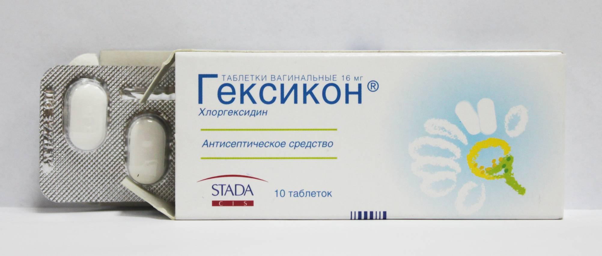 Можно ли ставить гексикон при молочнице