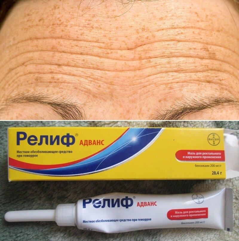 Релиф – мазь от морщин для лица: отзывы, применение в косметологии