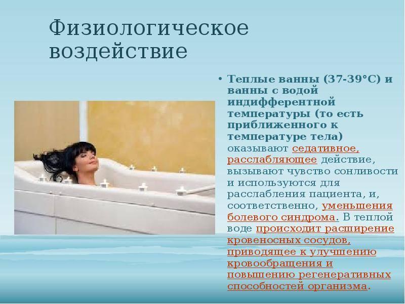 Талассотерапия с фото и видео