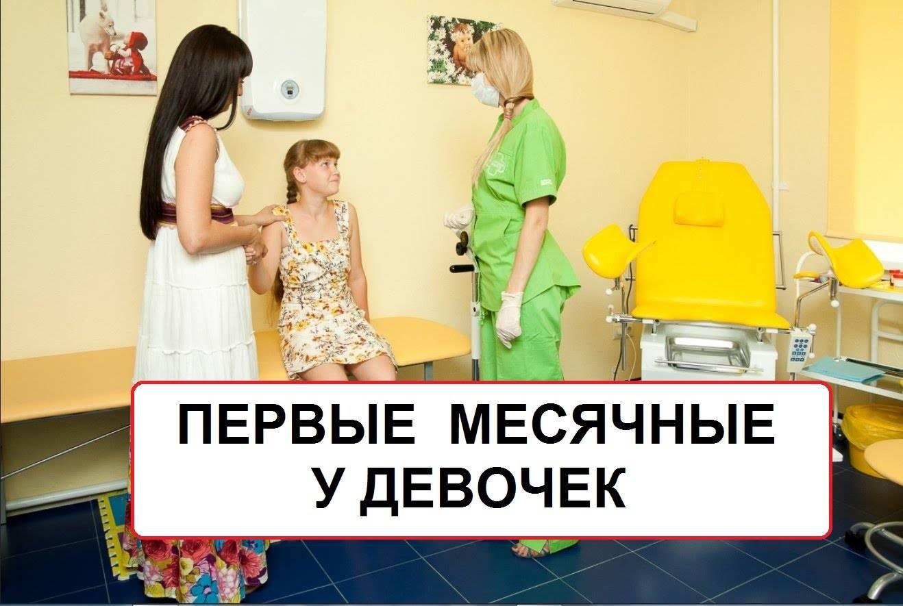 Первые месячные у девчонок, симптомы, сколько длятся