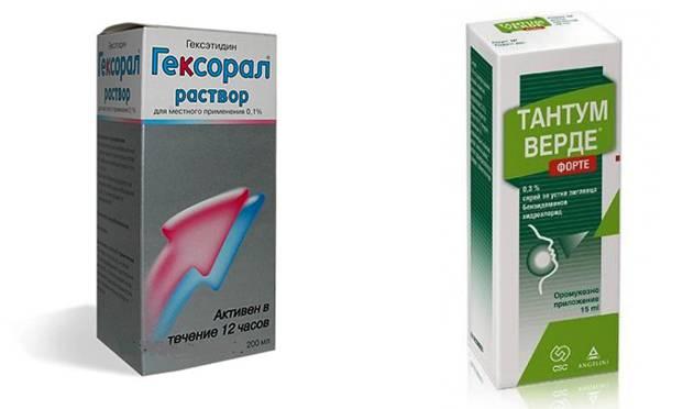 Отличие гексорала от мирамистина