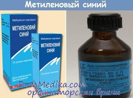 Метиленовый синий раствор от многих болезней