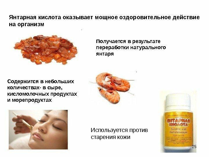 Как принимать янтарную кислоту для омоложения и профилактики заболеваний