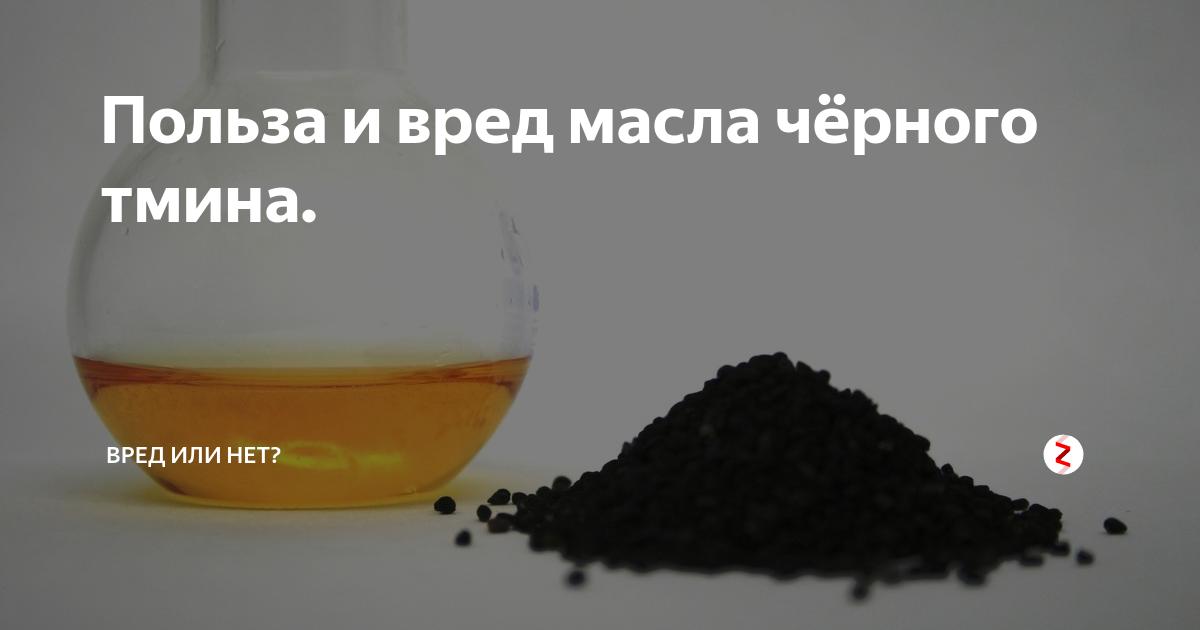 Как принимать семена тмина черног, подробные рецепты для лечения болезней