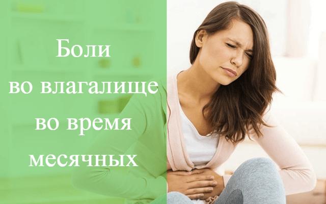 Боли в период менструального цикла, причины и лечение отклонений.