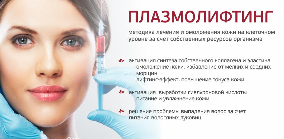 Prp плазмотерапия regenlab