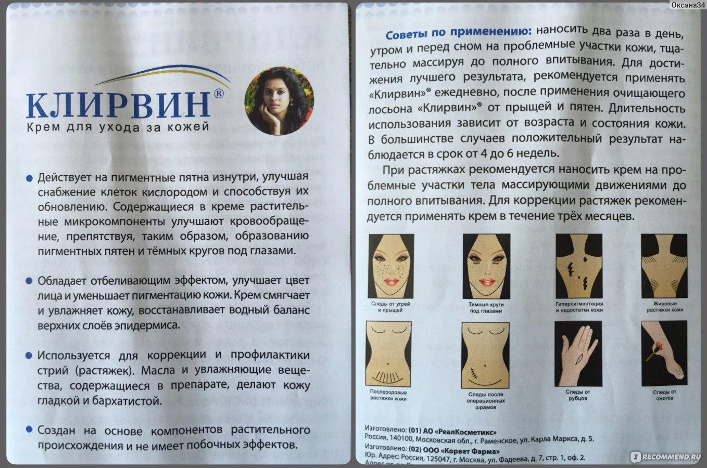 Клирвин отбеливающий крем для лица от веснушек и пигментных пятен