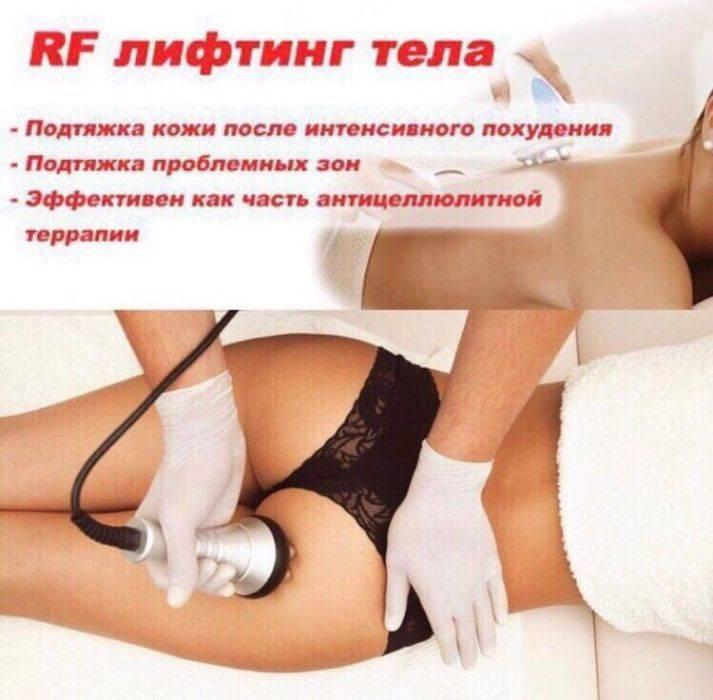 Rf лифтинг лица – что это такое, для чего применяется и кому подходит?