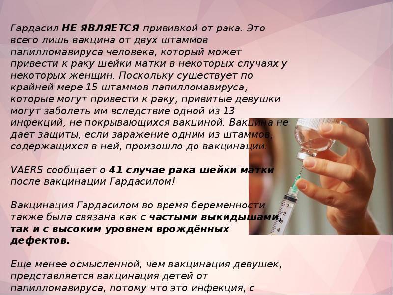 Эффективность прививки против рака шейки матки