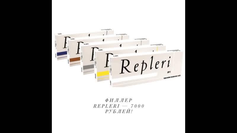 Планирование коррекции гелями repleri