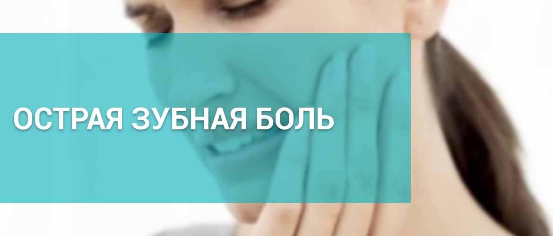 Как быть, если не получается попасть к стоматологу, а зуб болит: что делать в домашних условиях?