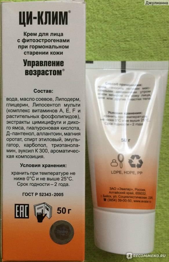Отзывы косметологов о креме «ци-клим» для омоложения кожи лица. действие крема