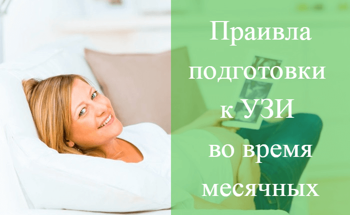 Можно ли делать пилинги при менструации