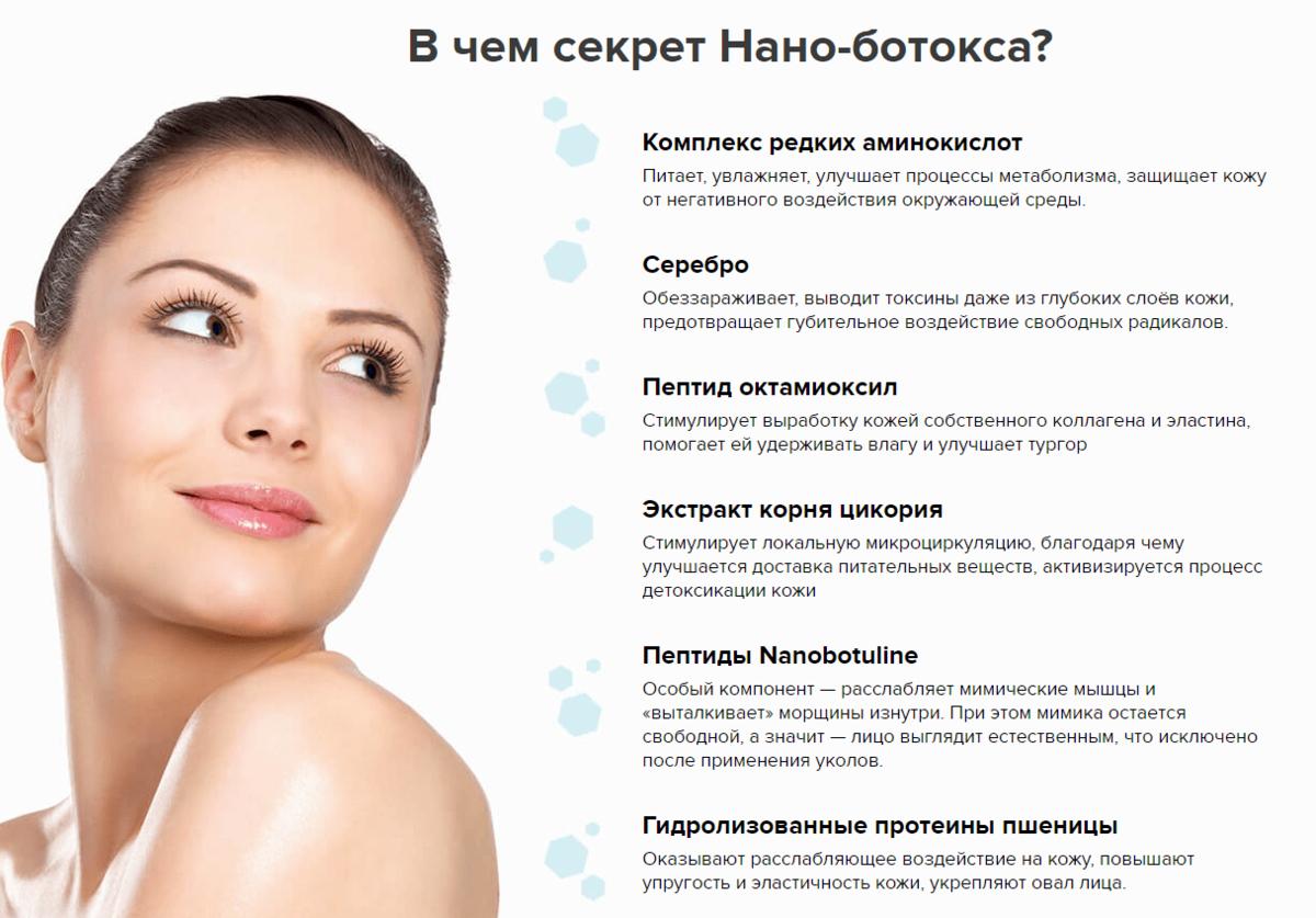 Сыворотка «nano botox» для лица